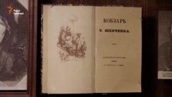 Єдиний у світі музей книги «Кобзаря» безкоштовний для відвідувачів (відео)