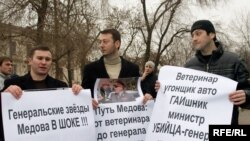 Пикет ингушской оппозиции против продвижения по службе генерала Медова. Москва, 15 января, 2009