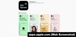 Український застосунок моніторингу дотримання самоізоляції. Скріншот онлайн-магазину App Store