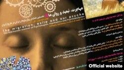 «پوستر همایش «مهاجرت، تبعيد و روان ما