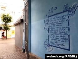 Верш Максіма Багдановіча «Па-над белым пухам вiшняў...» у арцы на вуліцы Ленінскай, 45 (Вольга Раманенка)