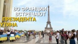 В Париже Путина встречают протестами