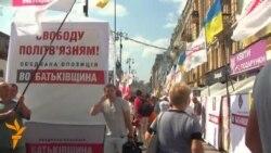 Activists Mark Tymoshenko Jailing Anniversary