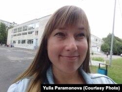 Юлия Парамонова