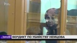 Вердикт по делу об убийстве Немцова