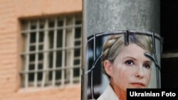 Former Ukrainian Prime Minister Yulia Tymoshenko's picture outside Kyiv's Lukyanivsk prison, where she's being held.