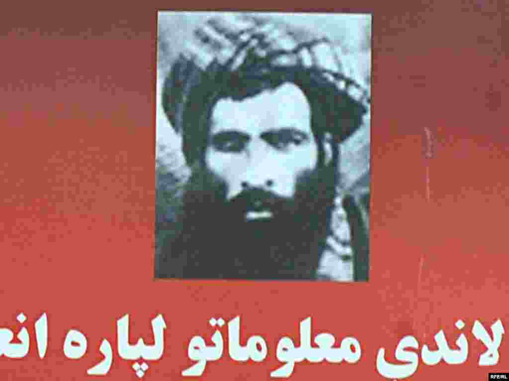 The Roots Of The Taliban #4