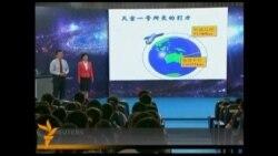 Лекция из космоса