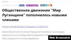 Скриншот с сайта, на котором был опубликован список Общественного движения «Мир Луганщине»