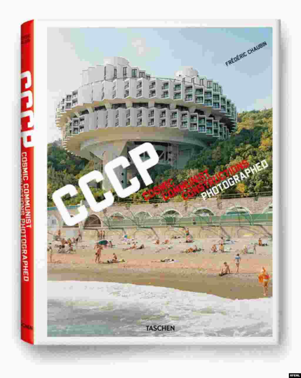 Cosmic Communist Constructions #7