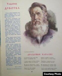 Уладзімер Дубоўка (Вясёлка. 1970, № 7) (Нац. бібл. Беларусі)
