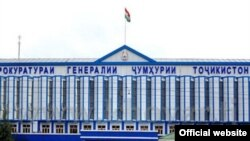 Генпрокуратура Таджикистану