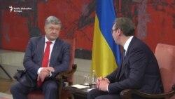 Prva poseta ukrajinskog predsednika Srbiji