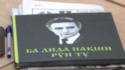 Ёдбуди Мӯъмин Қаноат дар Душанбе
