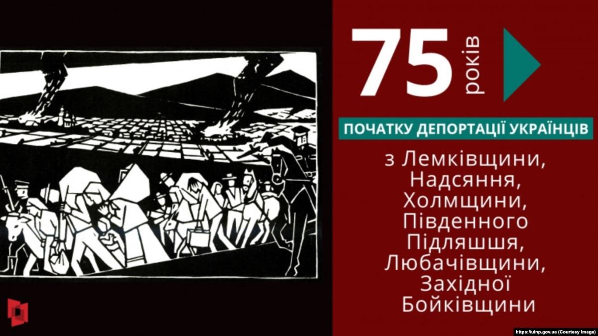 День памяти принудительного выселения украинцев в 1944-1951 годах из Лемковщины, Надсяння, Холмщины