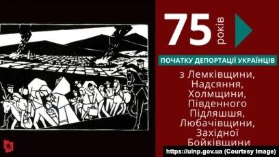 8 вересня 2019 року – 75 роковини початку депортації українців у 1944-51 роках