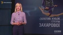 Головний ДАІшник України заховав маєток і відмовився показати декларацію («СХЕМИ» | ВИПУСК №42)