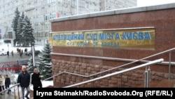 Апеляційний суд міста Києва