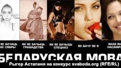 Як я бачу беларускую мову, кнігу, гісторыю і героя? (частка 3)