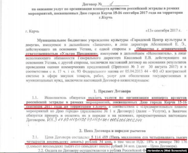 Цена совести: стало известно, сколько русские звезды получают законцерты вКрыму