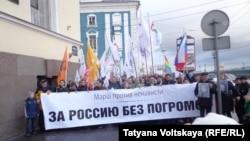 Марш против ненависти в Санкт-Петербурге