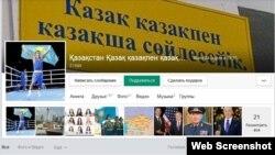 """Страница в """"Моем мире"""", призывающая казахов говорить на казахском языке."""