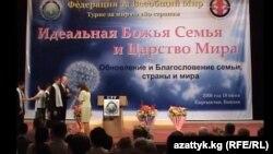 Мун чиркөөсүнүн жыйыны. Бишкек, 18-июнь, 2006. (Бул уюмдун ишмердигине былтыр Кыргызстан сот аркылуу тыюу салган.)