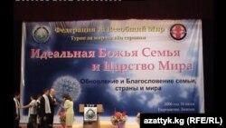 Собрание мунистов. Июнь 2006г.