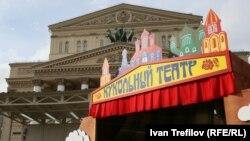 Перед Большим театром в Москве