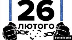 Crimea, Ukraine - Ukrainians began to flash mob in honor of the Russian occupation of Crimea Resistance Day, 25Feb2016