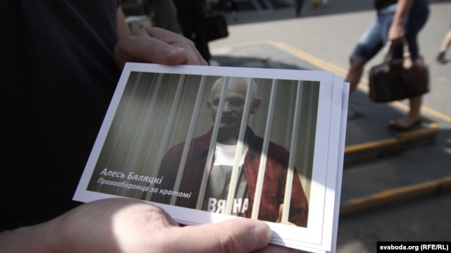 The cards distributed by Tatsyana Ravyaka and Uladzimer Labkovich also contained information about Byalyatski's 2011 trial.