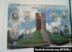 «Поштові марки» із зображенням бойовиків угруповання «ДНР»