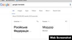 Скриншот страницы Google Translate с переводом словосочетания «Российская Федерация» с украинского на русский язык.