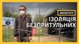Ізоляція безхатьків – у Празі для хворих на COVID-19 безпритульних звели наметові містечка
