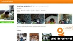 «Одноклассники» әлеуметтік желісінде «Жанболат Мамаев» никімен тіркелген адамның парағы. 14 қаңтар 2015 жыл.