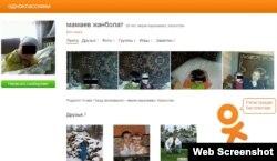 Страничка пользователя под ником Жанболат Мамаев в «Одноклассниках».
