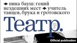 """Новый номер журнала """"Театр"""""""