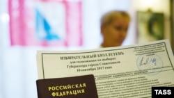 На виборчій дільниці Севастополя в російський єдиний день голосування, 10 вересня 2017 року