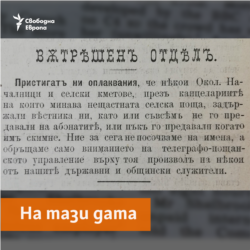 Drugar Newspaper, 25.03.1894
