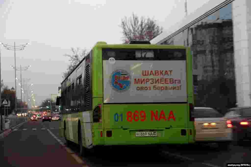 Өзбекстан президенттігіне кандидат премьер-министр Шавкат Мирзияевке дауыс беруге шақырған жазу ілінген жолаушылар автобусы. Ташкент, 30 қараша 2016 жыл.