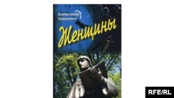 Belarus -- Book of Journalist Alexander Tamkovich, Minsk, 10012008