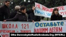 Донецькі батьки пікетують міську раду з вимогою зняти з розгляду питання про ліквідацію шкіл, де вчаться їхні діти. 15 квітня 2011 року, Донецьк.