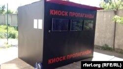 «Кіоск пропаганди» Росії, Київ, 6 червня 2015