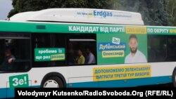 Агітаційний автобус Олександра Дубінського