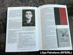Каталог изданий книг авторов, репрессированных в годы советской власти. Книги из собрания Владимира Петрицкого