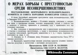 Постанова ЦВК і РНК СРСР «Про заходи боротьби із злочинністю серед неповнолітніх» від 7 квітня 1935 року