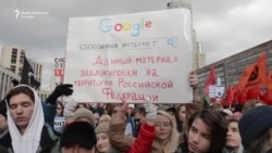 Protest protiv zakona o Internetu u Moskvi