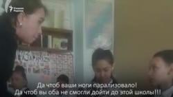 Андижанская учительница: Ребенок, что, упал в обморок от страха или у него пошла кровь из носа?