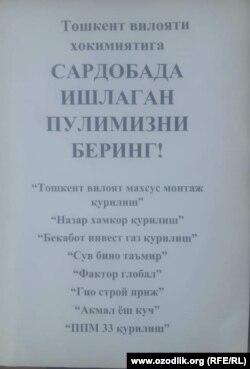 Sardobani tiklashda qatnashgan ishchilar oyligi berilmagani haqida Toshkent viloyati hokimligiga murojaat qilishgan.