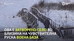 Тајните на затвореното село во близина на руска воена база